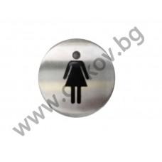 Обозначения за WC ЖЕНИ неръждавейка